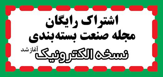 iranpack sanat bastebandi E magazine banner 520