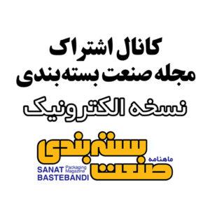 iranpack sanat bastebandi E magazine telegram profile