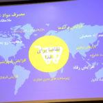 iranpack-sanat-bastebandi-magazine-171-img_0823
