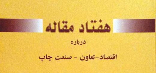 کتاب هفتاد مقاله درباره اقتصاد، نعاون، صنعت چاپ نوشته غلامرضا شجاع
