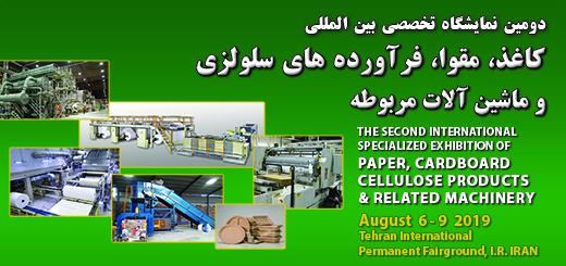 paper exhibition 520-2