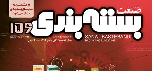 iranpack-sanat-bastebandi-156-cover