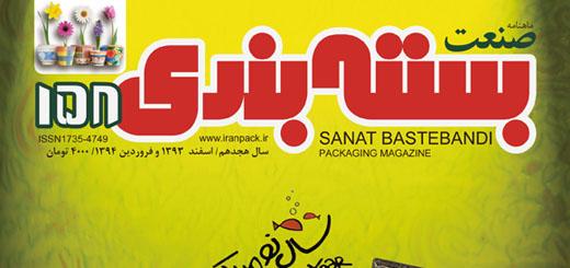 iranpack-sanat-bastebandi-158-cover