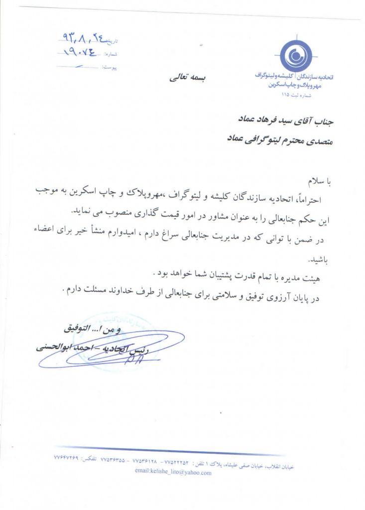 iranpack-sanat-bastebandi-156-farhad emad