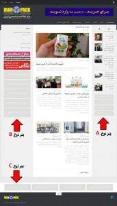 iranpack-sanat-bastebandi-Site Advertising rates