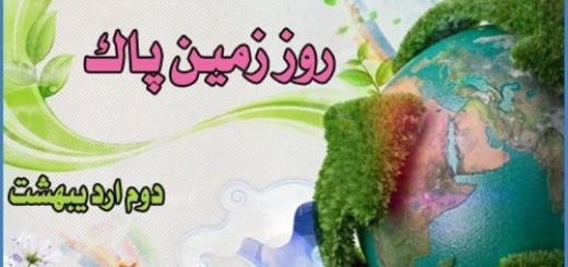 iranpack-sanat-bastebandi-Holding