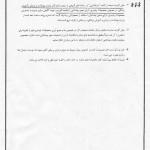 iranpack-sanat-bastebandi-1 (1)