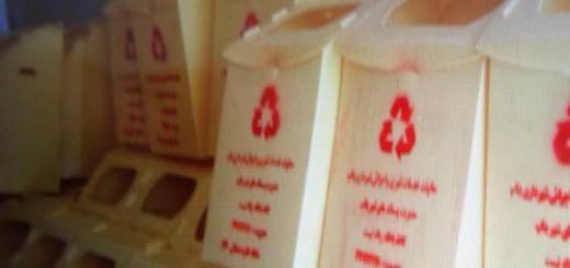iranpack-sanat-bastebandi-Waste