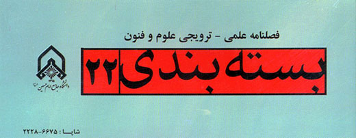 iranpack-faslnameh-520