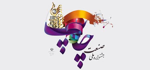 iranpack-print-day-520