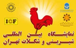 iranpack-sanat-bastebandi-_namayeshgah-shirini-va-choclate