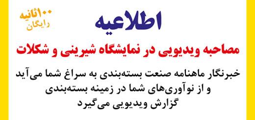 iranpack-shirini-video-520