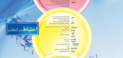 iranpack-sanat-bastebandi-81349593-6014917