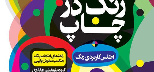 iranpack-sanat-bastebandi-Final -1