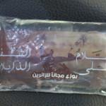 iranpack-sanat-bastebandi-IMG_0199