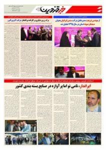 iranpack-sanat-bastebandi-426136724_8852
