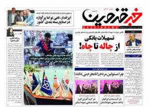 iranpack-sanat-bastebandi-426218404_9037